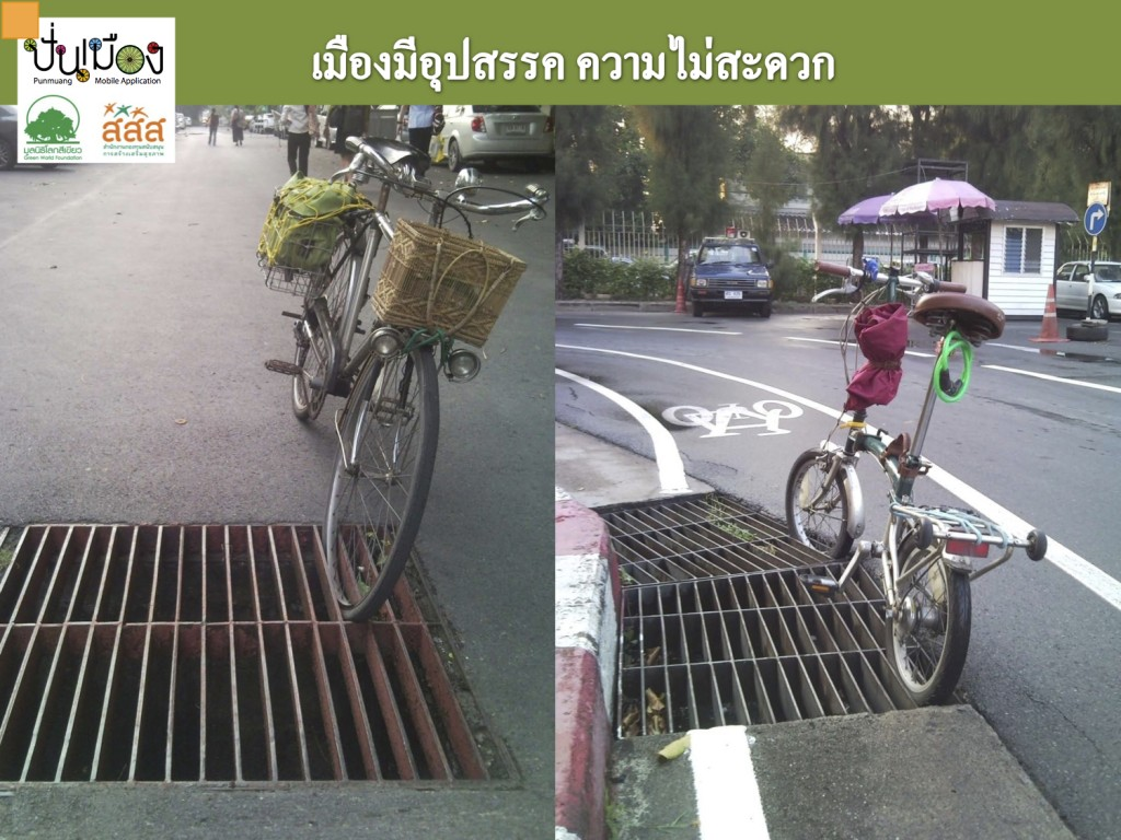 ปั่นเมือง เครื่องมือสร้างเมืองจักรยานภาคประชาชน